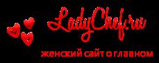 Леди-Шеф.Ру / Женский сайт