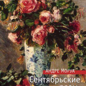 Adre-Morua-Sentjabrskie-rozy