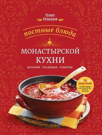 oleg-olhov-postnye-bluda-monastyrskoy-kuhni-istoriya-tradicii-recepty